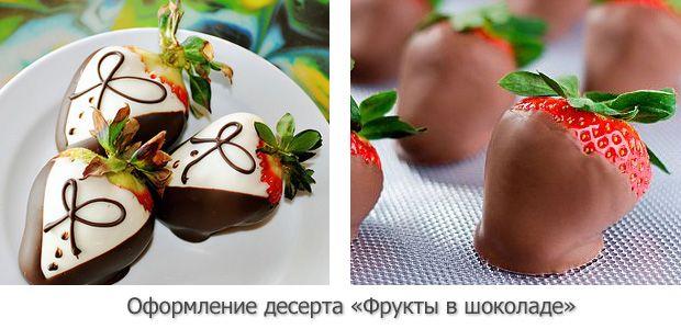 фрукты в черном шоколаде