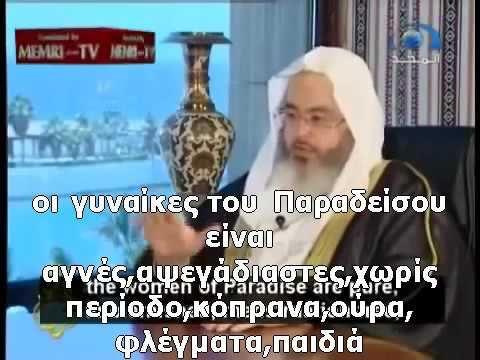 Πως είναι ο Παράδεισος του Ισλάμ με τις 72 παρθένες.Δείτε στο βίντεο αυτά που λέει ο Σείχης.Ο προφήτης Μωάμεθ λέει ότι ένας άνδρας θα έχει στον παράδεισο την...