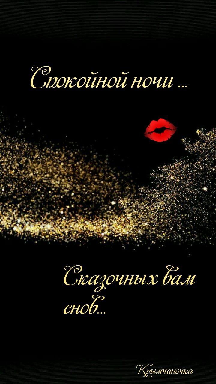 сети было доброй ночи цитаты с картинками выбор подвесок золота