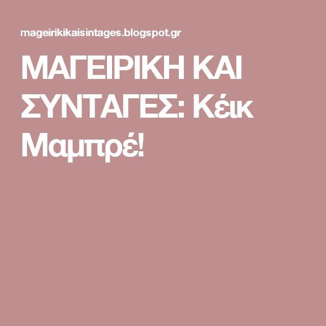 ΜΑΓΕΙΡΙΚΗ ΚΑΙ ΣΥΝΤΑΓΕΣ: Κέικ Μαμπρέ!