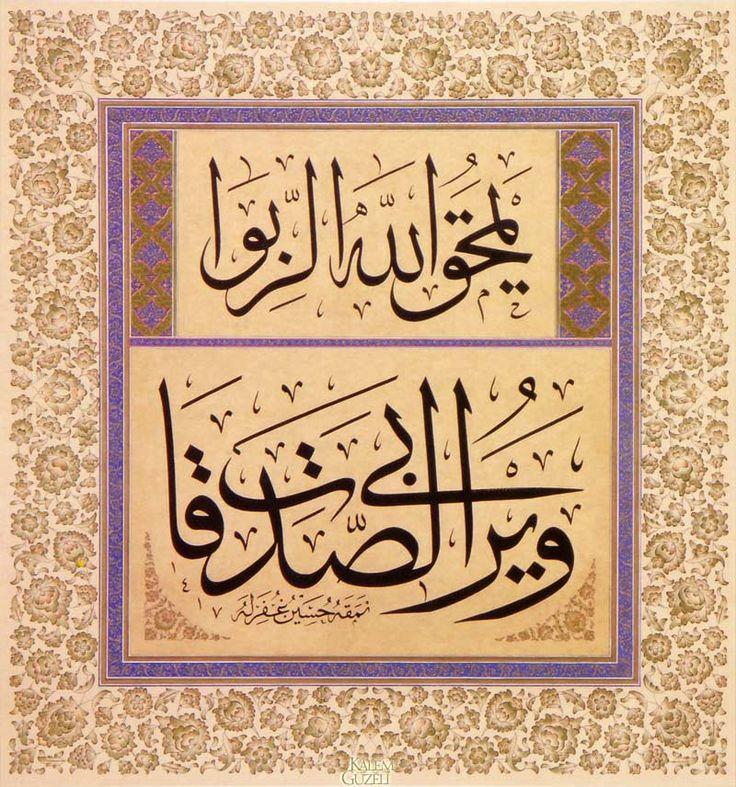 © Hüseyin Kutlu - Levha - Ayet-i Kerîme Allah faizli kazançları bereketten mahrum eder. Sadaka(sı verilen mal)ları ise bereketlendirir. (Bakara Sûresi, 276.ayet) 1996 tarihli. Tezhip: Nermin Özcan. Boyut: 50x53 cm.