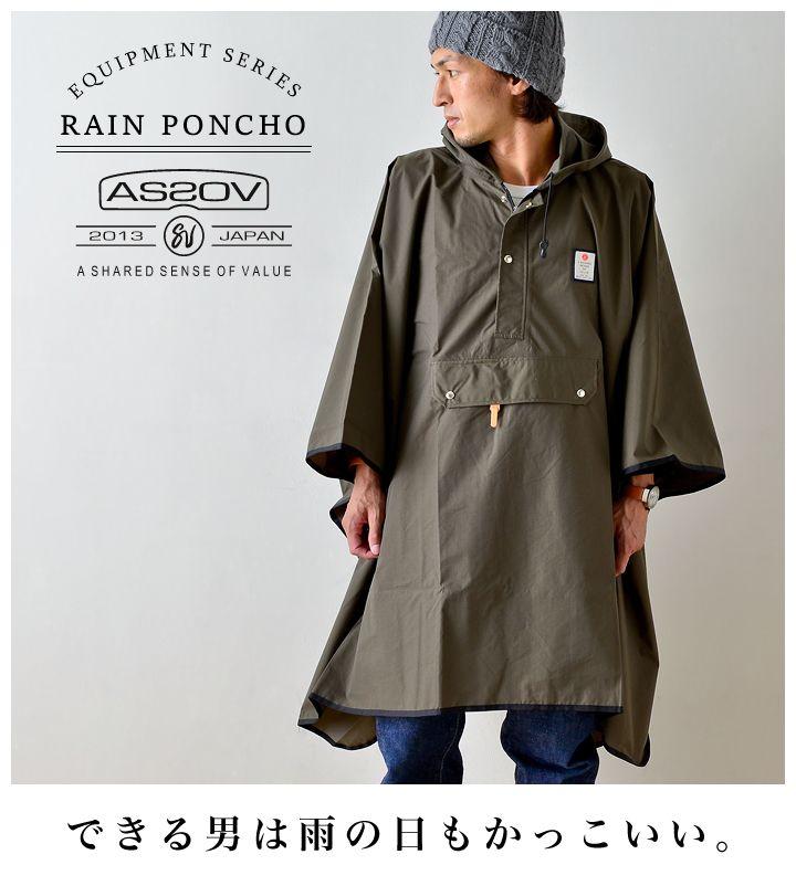 AS2OV (アッソブ) AS2OV EQUIPMENT SERIES - RAIN PONCHO レインポンチョ レインコート かっぱ できる男は雨の日もかっこいい。 アウトドア レジャー ポッケタブル ナイロン 山 海 メンズ レディース - Nakota