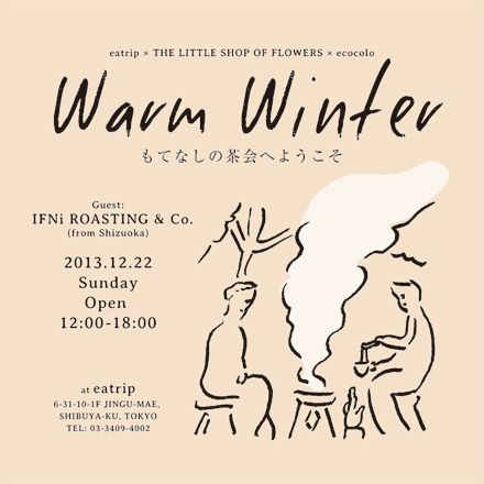 eatrip × THE LITTLE SHOP OF FLOWERS × ecocolo「もてなしの茶会」を12月22日(日)に開催します!