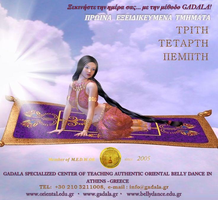 GADALA Oriental Belly Dancing Studio www.oriental.edu.gr 2103211008 info@gadala.gr   Μαθήματα τσιφτετέλι  αραβικός χορός από Την Εξειδικευμένη Σχόλη Ανατολίτικου Χορού GADALA. Δυνατότητα απόκτησης Διεθνώς Αναγνωρισμένου Τίτλου Σπουδών M.E.D.W.OR. /Middle Eastern Dance World Organization For Distinguishing The Cultural Heritage And Folk Art Of Egypt And Countries Of The Middle East.  www.bellydance.edu.gr