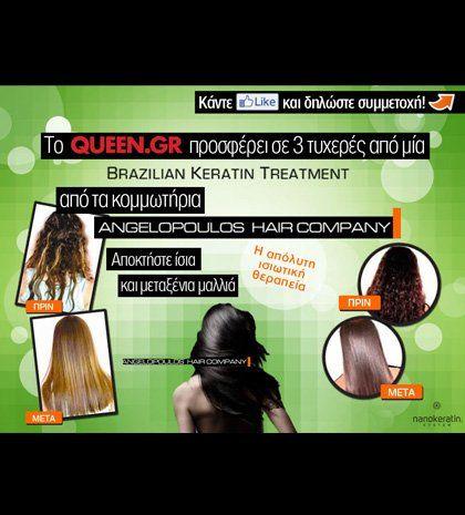 ΔΙΑΓΩΝΙΣΜΟΙ Το Queen.gr προσφέρει σε 3 τυχερές από μία Brazilian Keratin Hair Treatment στα κομμωτήρια Angelopoulos Hair Company  Ήρθε η στιγμή να ανακαλύψετε την πιο συναρπαστική εξέλιξη στη λείανση και στην επανόρθωση μαλλιών και θα τη βρείτε στα κομμωτήρια Angelopoulos Hair Company.
