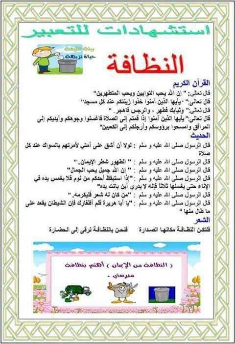 تعبير اللغه العربيه