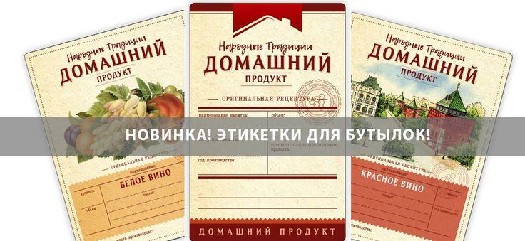 ⚡⚡Новинка! Этикетки для винных, коньячных, водочных бутылок! Самоклеящиеся. Имеют пустые поля для заполнения. Два размера. Подходят для большинства бутылок.  На сайте http://ntradition.ru/news/Bomba-Novye-jetiketki-dlya-butylok