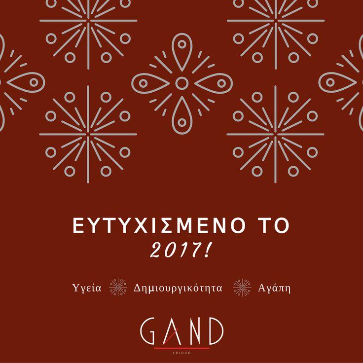 Σας ευχόμαστε από καρδιάς να έχετε μια Ευτυχισμένη & Δημιουργική Νέα Χρονιά! #Gand #EpiplaGand #HappyNewYear