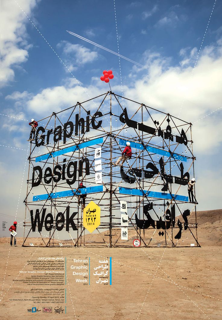 chapchinstudio constructs poster for 2014 tehran graphic design week