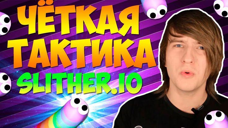 ЧЁТКО ИГРАЕМ В Slither.io!(Game Vlog -1)