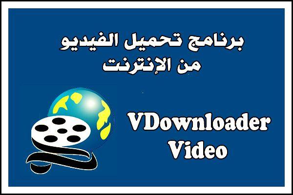 كل مايتعلق في برنامج تحميل الفيديو من النت الى الكمبيوتر تحميل برنامج تحميل الفيديو من النت الى الكمبيوتر Fictional Characters Video Character
