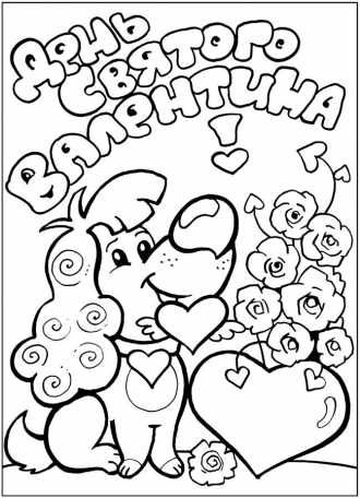 раскраски ко дню Святого Валентина, детские раскраски