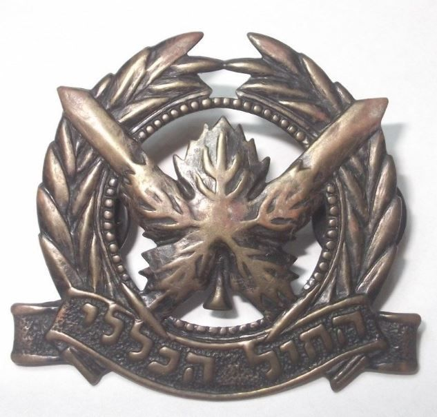 Israeli Army Military Navy Old infantry combat Special Forces Badge Commando US
