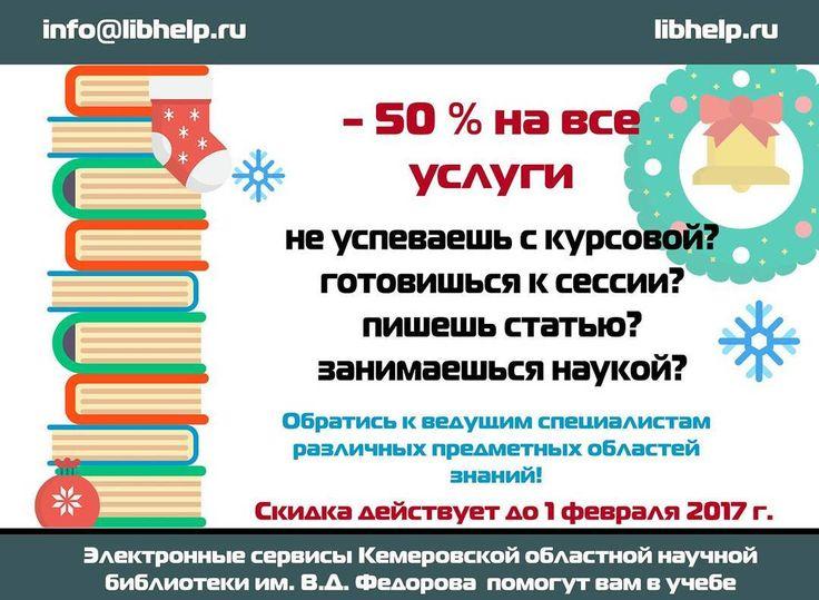 Найдено на Facebook: Instagram photo by Фёдоровка Кемерово • Feb 11, 2017 at 7:08am UTC — Библиотечные штучки