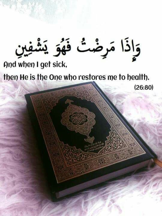 Qur'an ash-Shu'ara (The Poets) 26:80: And when I am ill, it is He who cures me.