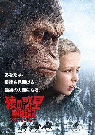 猿の惑星:聖戦記(グレート・ウォー) : 作品情報 - 映画.com
