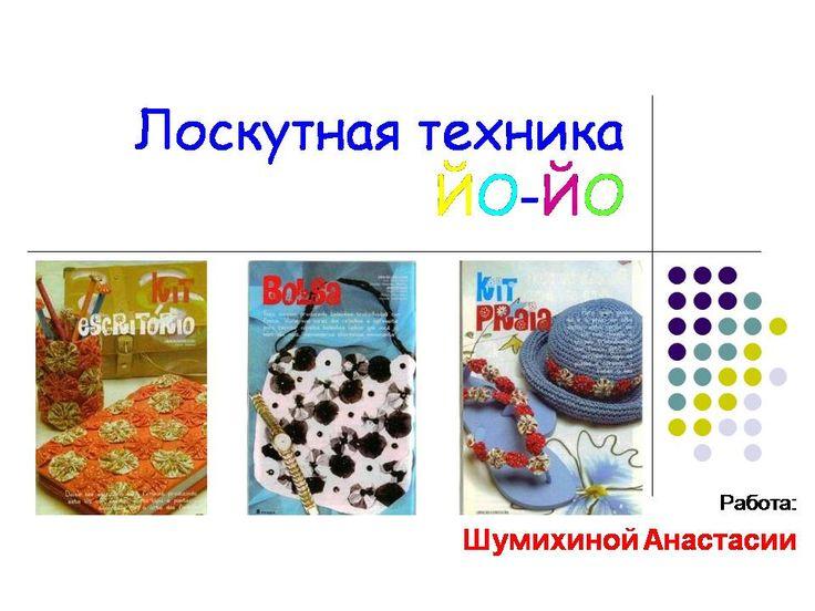лоскутная техника йо-йо: 19 тыс изображений найдено в Яндекс.Картинках