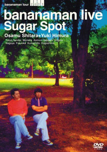 2003.12.27 - Sugar Spot