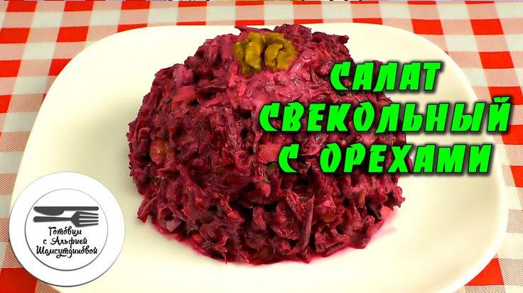 Свекольный салат с грецким орехом. Рецепт свекольного салата с орехами и...