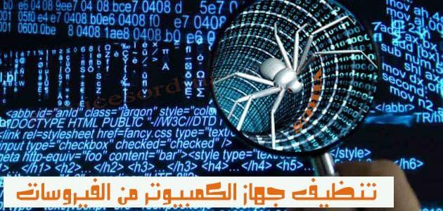 تنظيف جهاز الكمبيوتر من الفيروسات Colo Youtube Obe