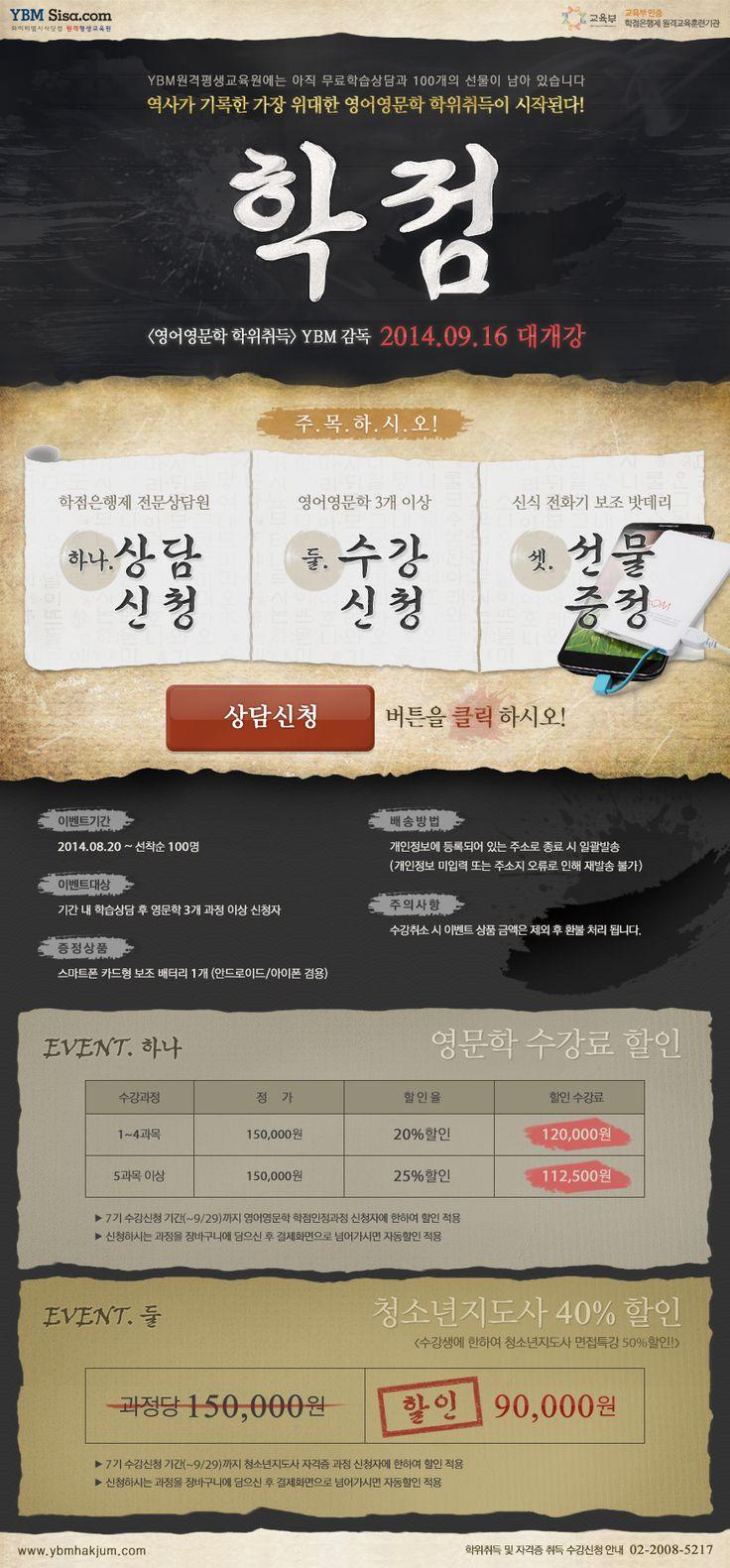 [학점은행] 2학기 7기 모집 이벤트 (이영실)