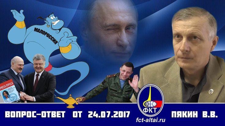 Вопрос-Ответ Валерий Пякин от 24 июля 2017 г.