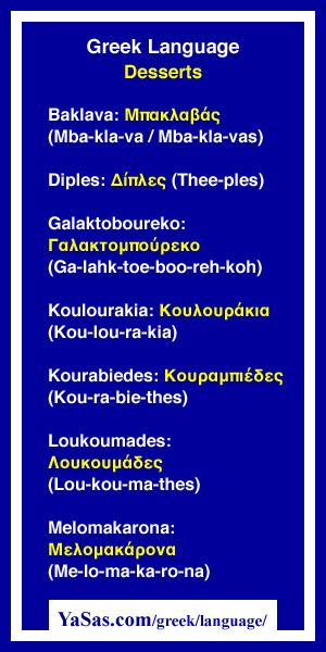 #YaSascom Learn Greek Language Desserts: Baklava, Diples, Galaktoboureko, and more at http://yasas.com/greek/language/desserts/