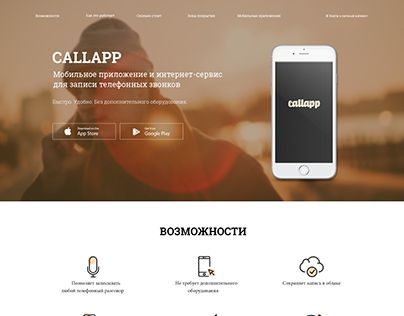 """Check out new work on my @Behance portfolio: """"The landing page for mobile app"""" http://be.net/gallery/49473587/The-landing-page-for-mobile-app"""
