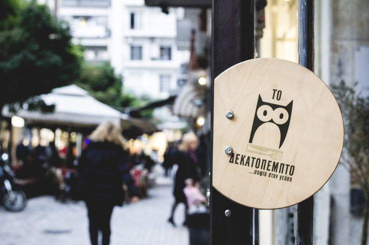 Το Δεκατoπέμπτο, Θεσσαλονίκη - Κριτικές εστιατορίων - TripAdvisor