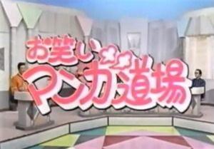 1976年~1994年『お笑いマンガ道場』日本テレビ 中京テレビ 柏村武昭 富永一朗 車だん吉 川島なお美 ほか