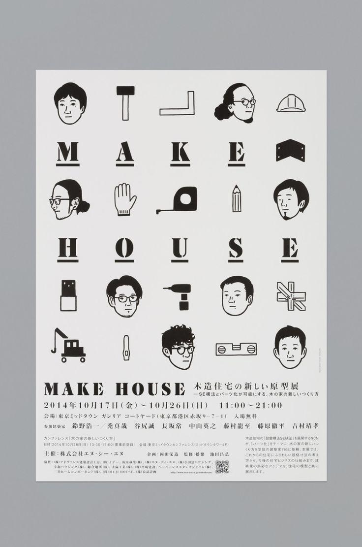 MAKE HOUSE 2014 , book exhibition graphic Credit Illustration: Yosuke Yamauchi Photo: Yoshiro Masuda