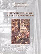 Θάνος Κονδύλης, Η τέταρτη σταυροφορία και ο ελληνικός κόσμος