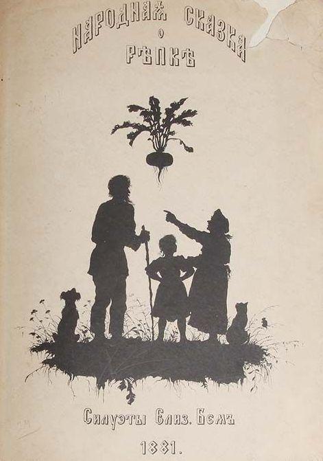 Народная сказка о репке, 1881