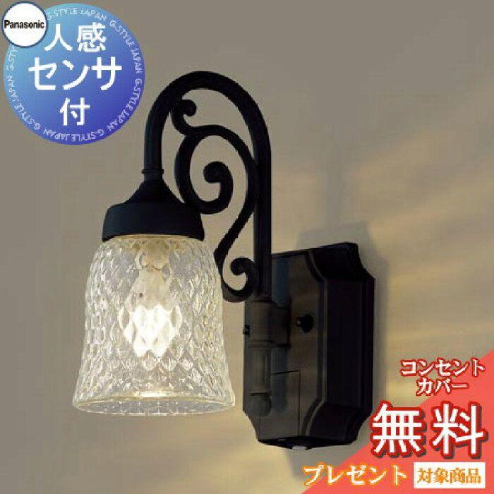 楽天市場 無料プレゼント対象商品 エクステリア 屋外 照明 ライト