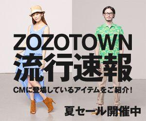 ZOZOTOWN 流行速報 夏セール開催中のバナーデザイン