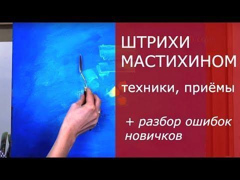 Штрихи мастихином - техники, приёмы и хитрости в работе, разбор ошибок новичков | Анна Миклашевич - YouTube