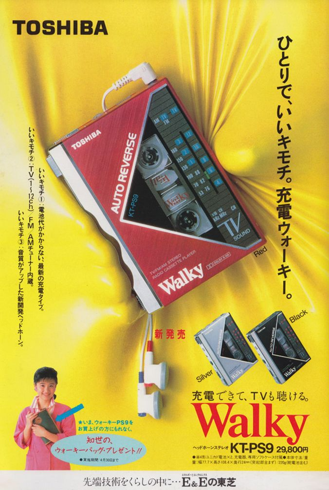 people forget this, but back in the 80s you could buy radios that would also pick up audio from tv channels: this is device is the toshiba walky kt-ps9 which came out in 1985