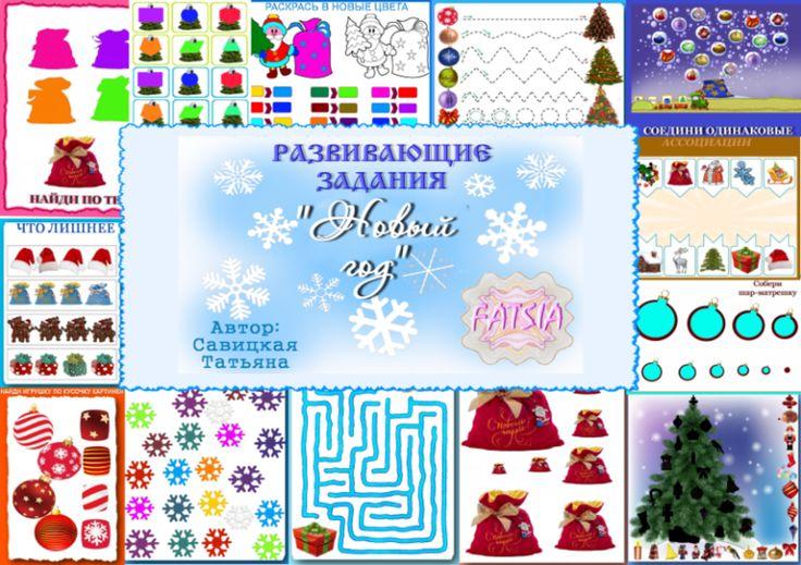 """Тематический комплект """"Новый год"""". - Babyblog.ru"""