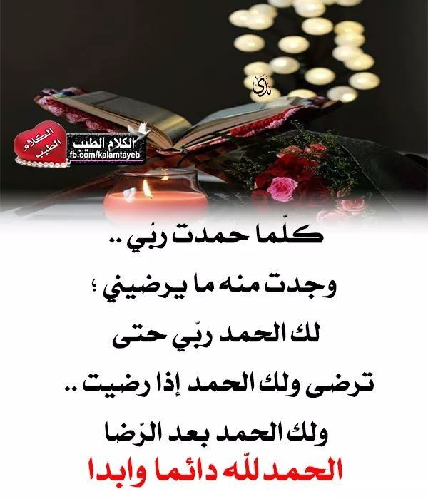 Pin By فلسطينية ولي الفخر On بذكرك اللهم Saints