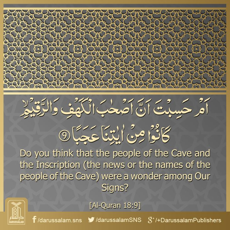 Quran Lesson - Surah Al-Kahf 18, Verse 9, Part 15 Do you think that the people of the Cave and the Inscription (the news or the names of the people of the Cave) were a wonder among Our Signs? #Quran #DailyQuran