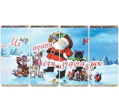 Σοκολάτα χριστουγεννιάτικο τετραπλο σχέδιο σχέδιο