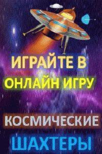 Мониторинг hyip и игр с выводом денег: 113. Космические шахтеры