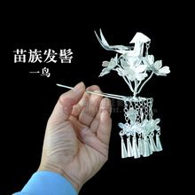 Miao clothes silver clothing hair accessory hat collar miao silver costume crownpiece hairpin bird hairpin(China)