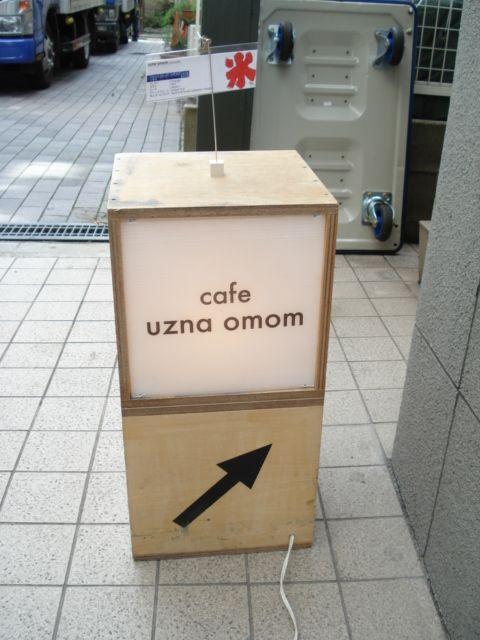 *uzna omom* : *てくてくCAFE歩き*