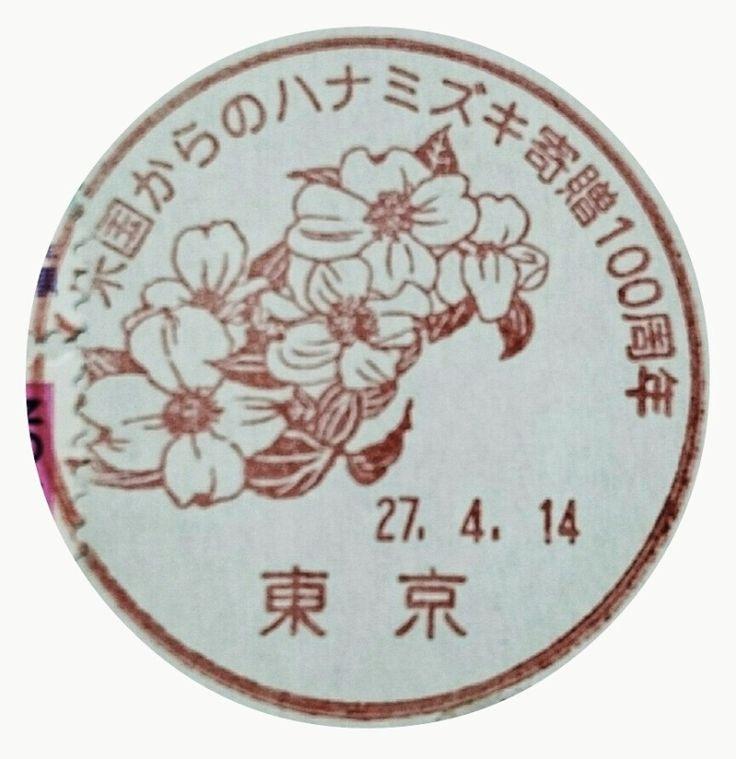 米国からのハナミズキ寄贈100周年風景印 東京