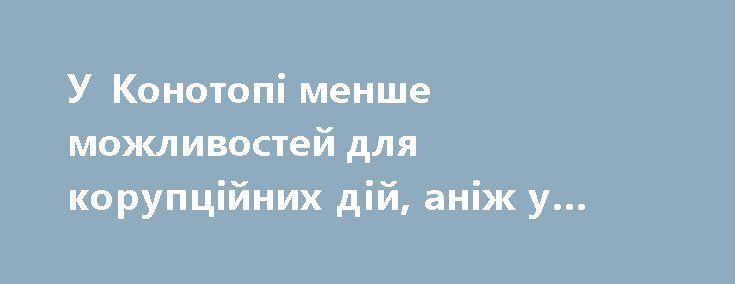 У Конотопі менше можливостей для корупційних дій, аніж у Сумах та Шостці http://konotop.in.ua/novosti/ostann-novini/u-konotopi-menshe-mozhlivostey-dlya-koruptsiynih-diy-anizh-u-sumah-ta-shosttsi/  Конотоп 34-й у рейтингу прозорості, який опублікувало Українське представництво міжнародної мережі Transparency International. До слова, наше місто обігнало Харків та Суми. А також значно випередило...
