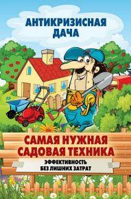 Сергей Кашин - Самая нужная садовая техника. Эффективность без лишних затрат