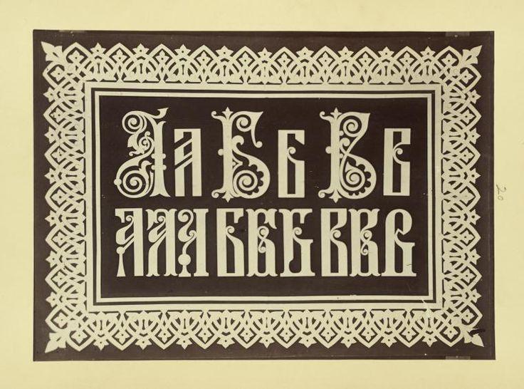 измайловском славянский шрифт картинки означает