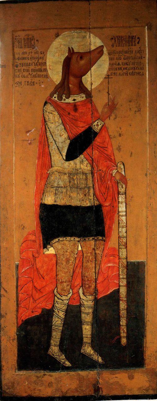 св. ХРИСТОФОР XVII
