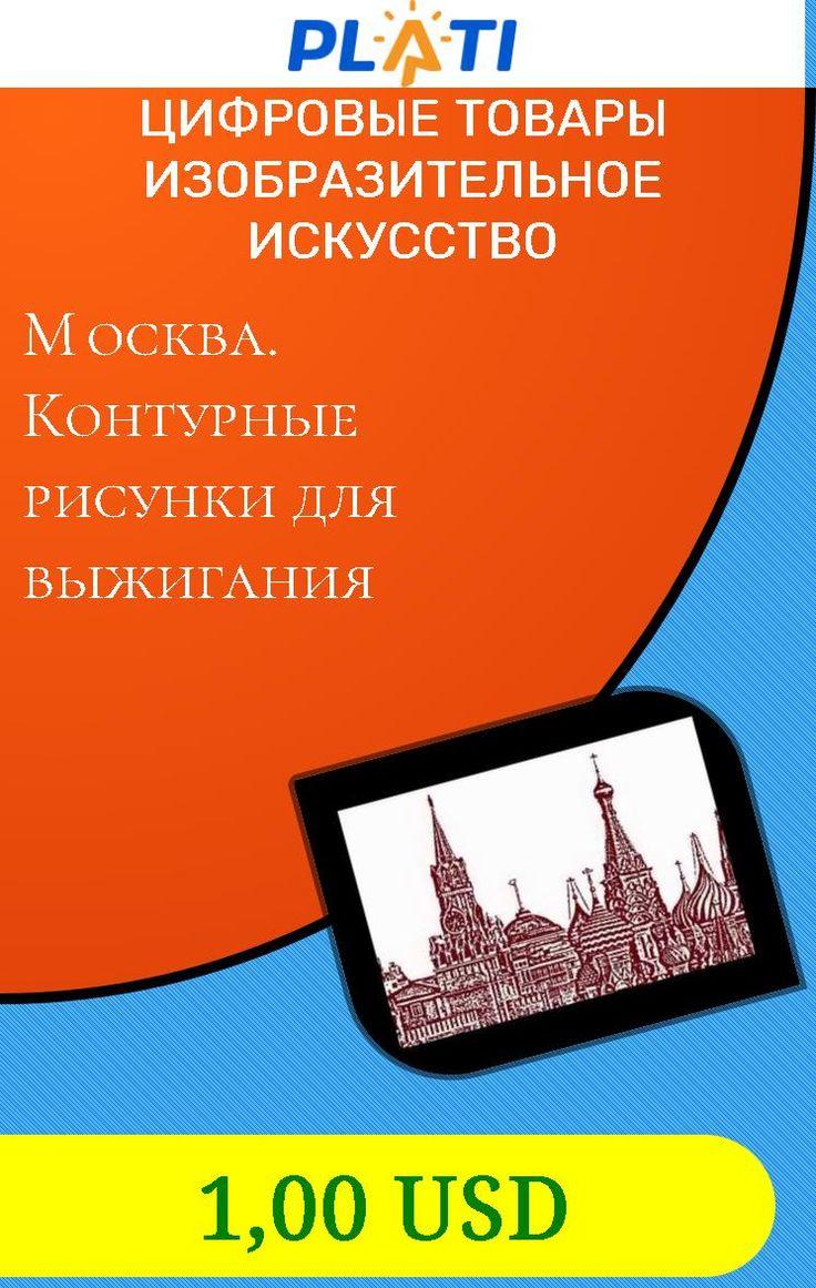 Москва. Контурные рисунки для выжигания Цифровые товары Изобразительное искусство